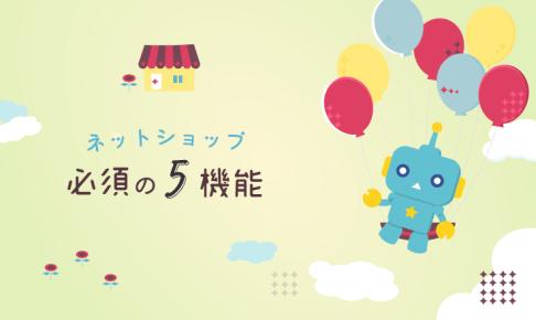 ネットショップ, オンラインストア, 必須機能, おすすめ, BASE, STORES.jp, カラーミーショップ, 無料, クーポン