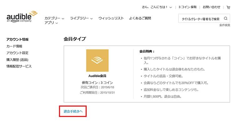 Amazon Audible, オーディブル, オーディオブック, 退会