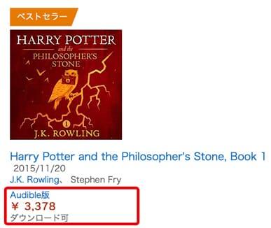 Amazon Audible, オーディブル, 洋書, オーディオブック, Harry Potter, ハリー・ポッターと賢者の石, J. K. Rowling, J. K. ローリング