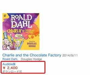 Amazon Audible, オーディブル, 洋書, オーディオブック, チャーリーとチョコレート工場, Roald Dahl, ロアルド・ダール