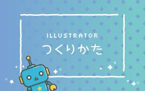 グラデーション背景, Adobe illustrator, イラストレーター, イラレ, パターンスウォッチ, 作り方