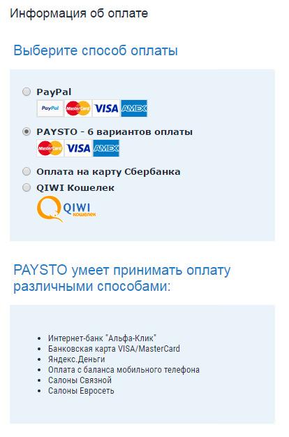 Выберите способ оплаты PaySto