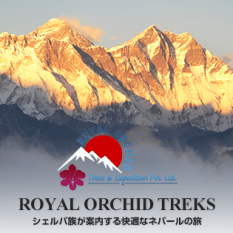 ロイヤルオーキッドトレックス - シェルパ族が案内するネパールの旅