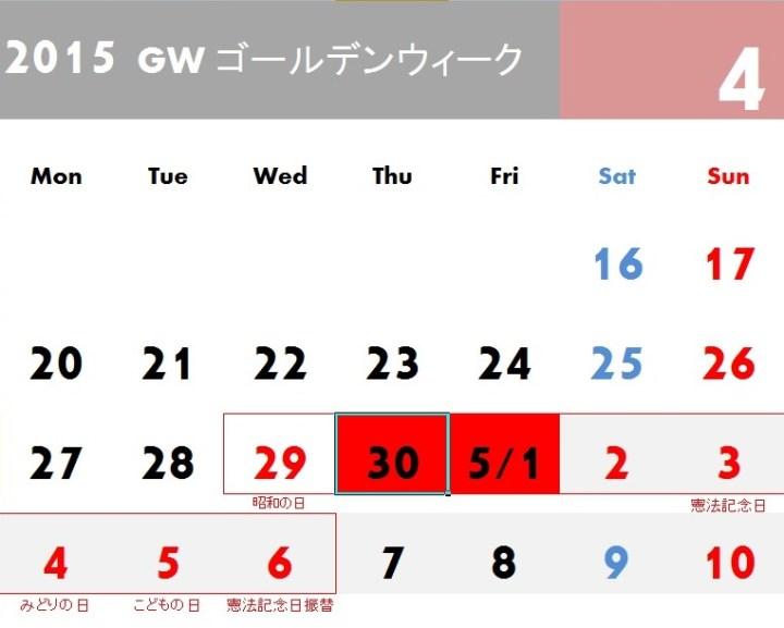 2015 gw calendar