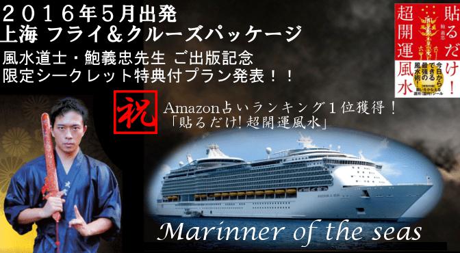 風水道士鮑義忠×マリナー・オブ・ザ・シーズ 5月乗船決定!祝ご出版シークレット特典あります!!