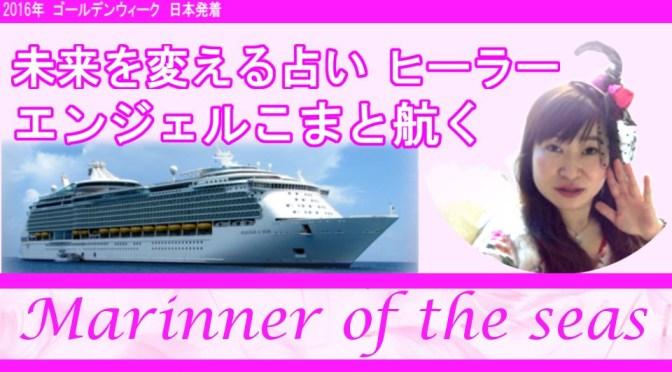 エンジェルこま先生×マリナーオブザシーズ 4月乗船特典付きプランのご案内!