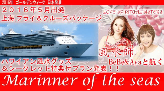 風水師 BeBe&Aya×マリナー・オブ・ザ・シーズ 5月乗船決定!ハワイアン風水グッズ&シークレット特典付プラン