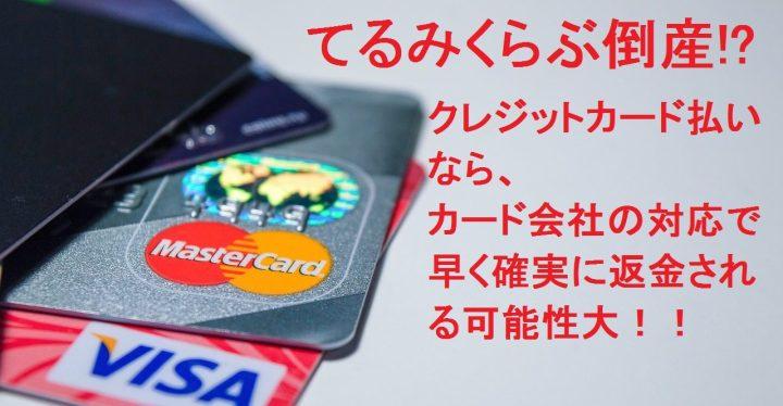 tellmeclub-credit-card