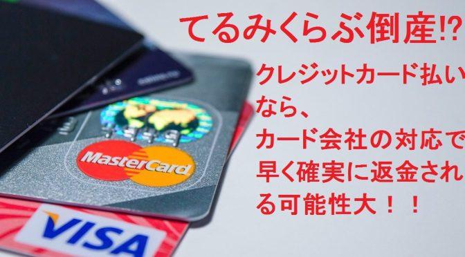 てるみくらぶ倒産!!クレカ払いならカード会社へ連絡で返金可能!?
