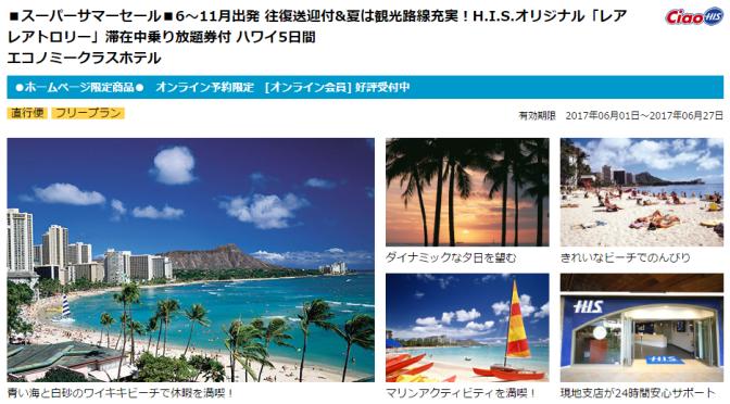 H.I.S ハワイ・ホノルルツアー・オプション 口コミ&お得な旅行を徹底検証!!