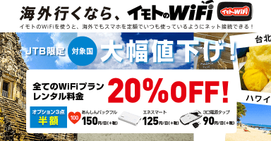 jtb-hawaii-wifi