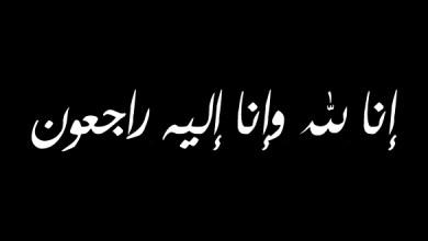 Photo of تعزية في وفاة السالك ولد الحسن