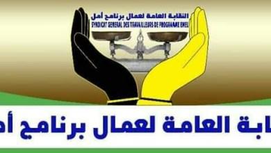 صورة نقابة عمال برنامج أمل تطالب الحكومة بالإسراع في تسوية وضعيتهم