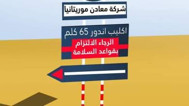 صورة معادن موريتانيا تحقق مطلبا هاما لإرشاد المنقبين وتفادي الحوادث