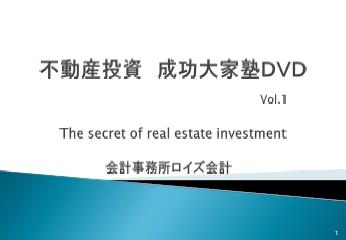 不動産投資のDVDプレゼント