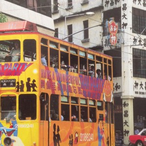 Trams of Hong Kong | Postcard