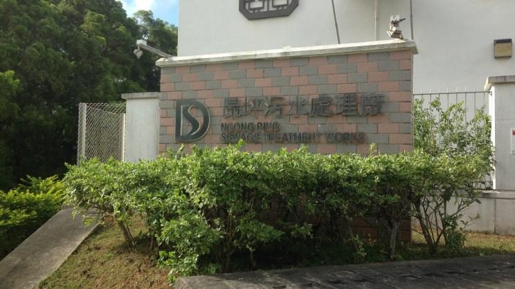 Sewage Treatment Works and Info Centre, Stage 4, Lantau Trail