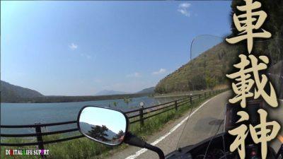 富士日帰り西湖