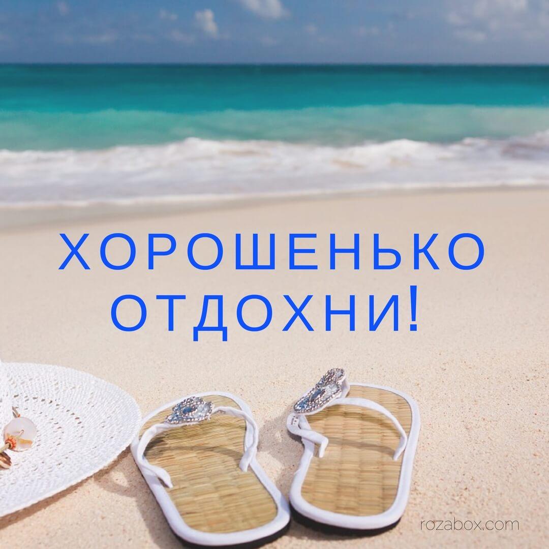 Открытки с поездкой в отпуск