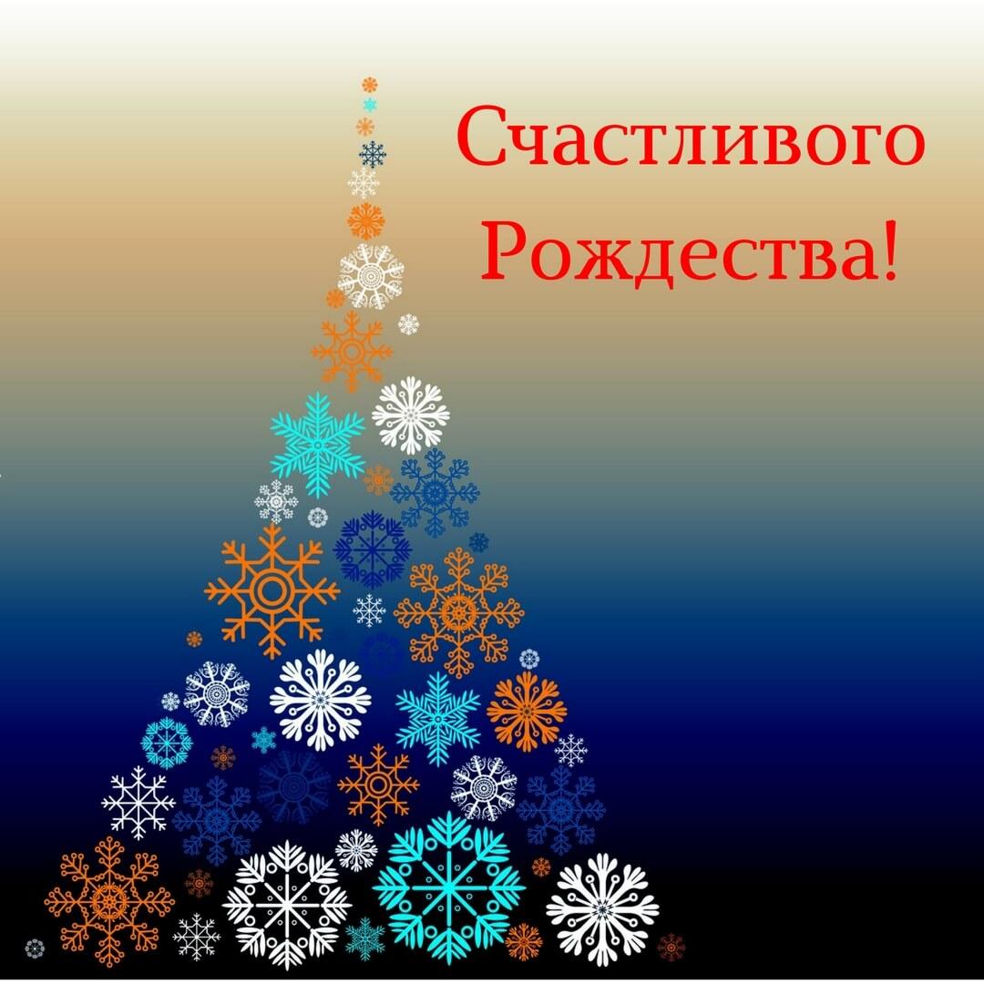 Счастливого Рождества! Открытка - RozaBox.com