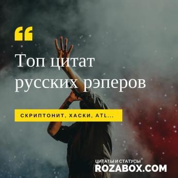 Самые интересные цитаты русских рэперов
