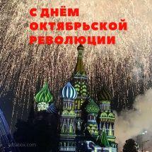 открытка с днем октябрьской революции