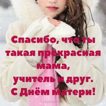 с днем матери красивая открытка