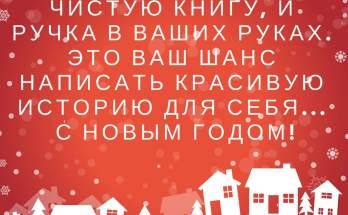 красивая открытка на новый год