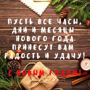 праздничная новогодняя картинка в контакте