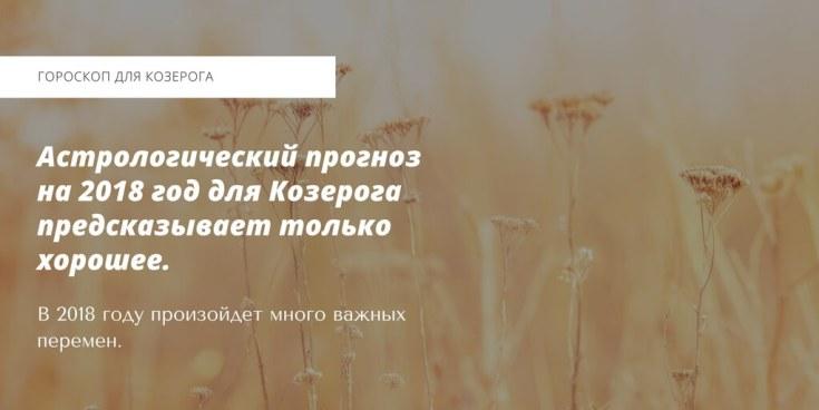 Успех Козерога в 2018 году