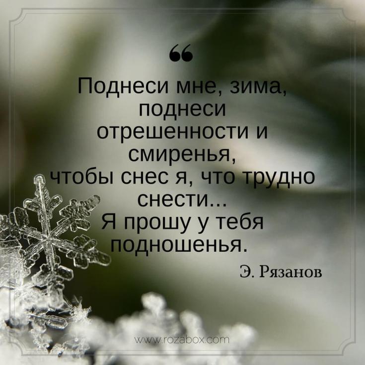 картинка со стихами о зиме