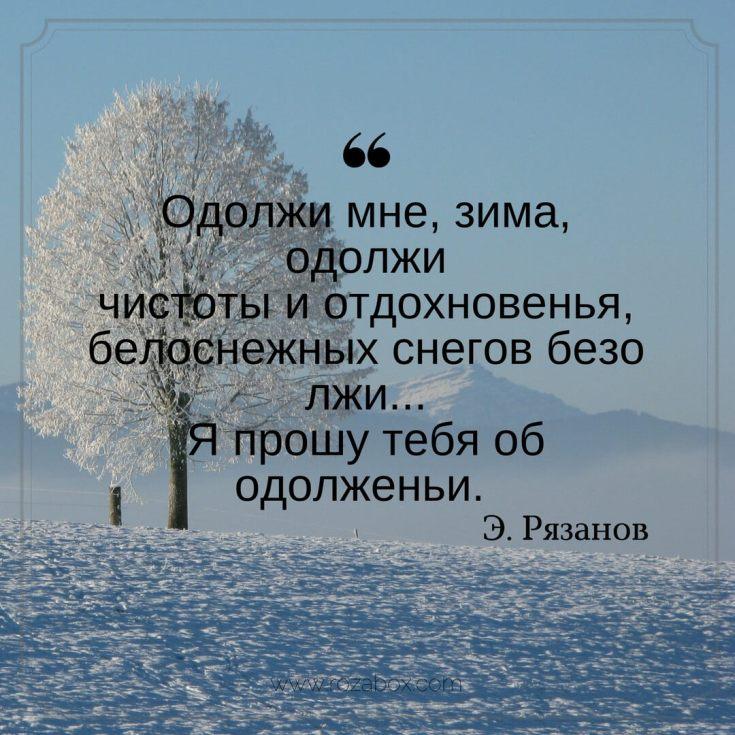 красивое фото зимы со стихами
