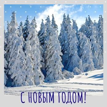открытки новогодние скачать