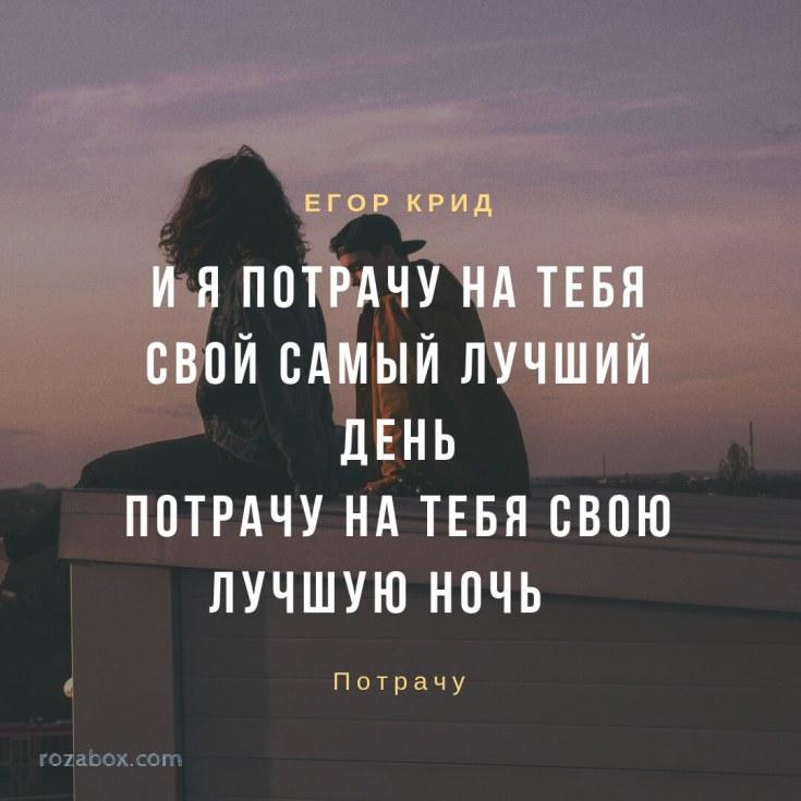 крутые песни Егора Крид
