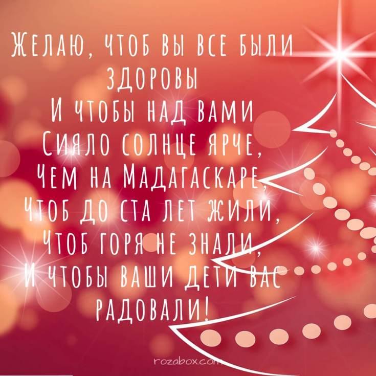 новогодние короткие пожелания на картинках