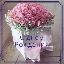 картинки с цветами для мужа