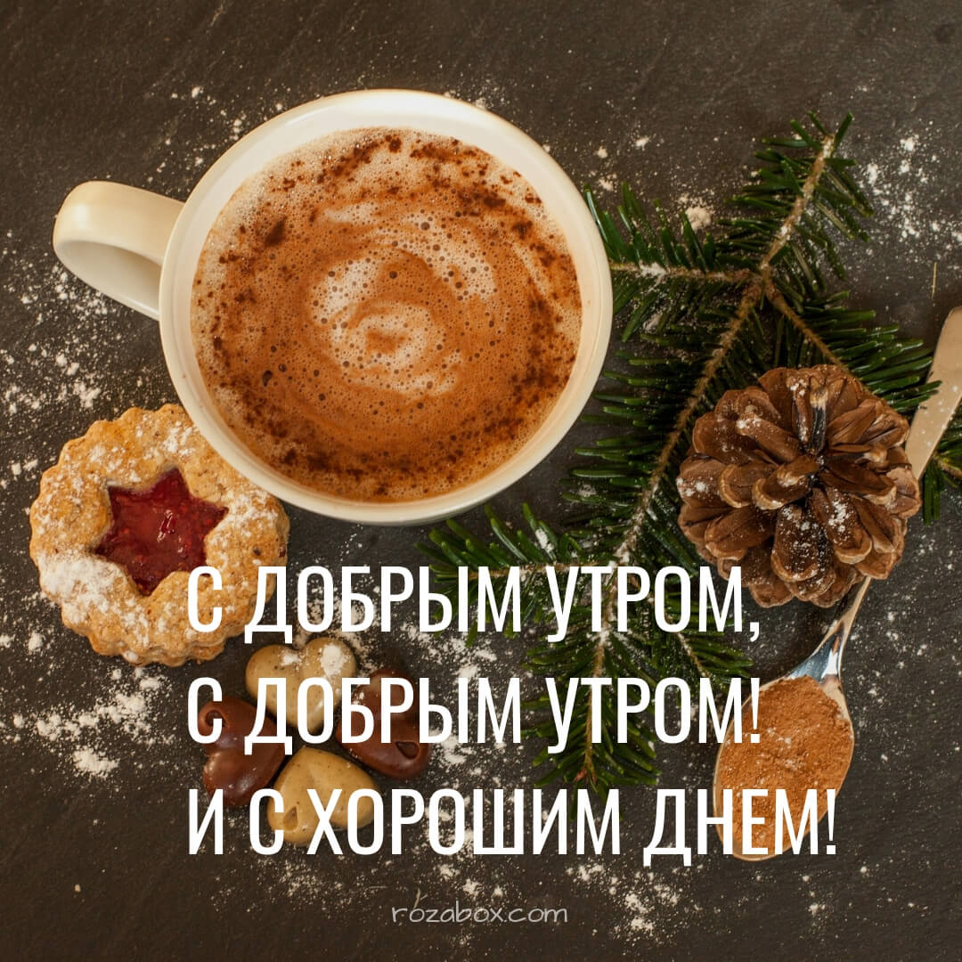 красивая картинка с добрым утром и хорошего дня мотивирующие