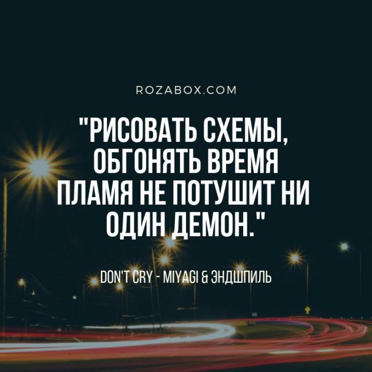 Don't Cry - MiyaGi & Эндшпиль