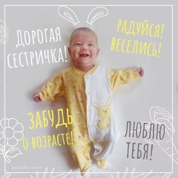 открытка с днем рождения для сестры