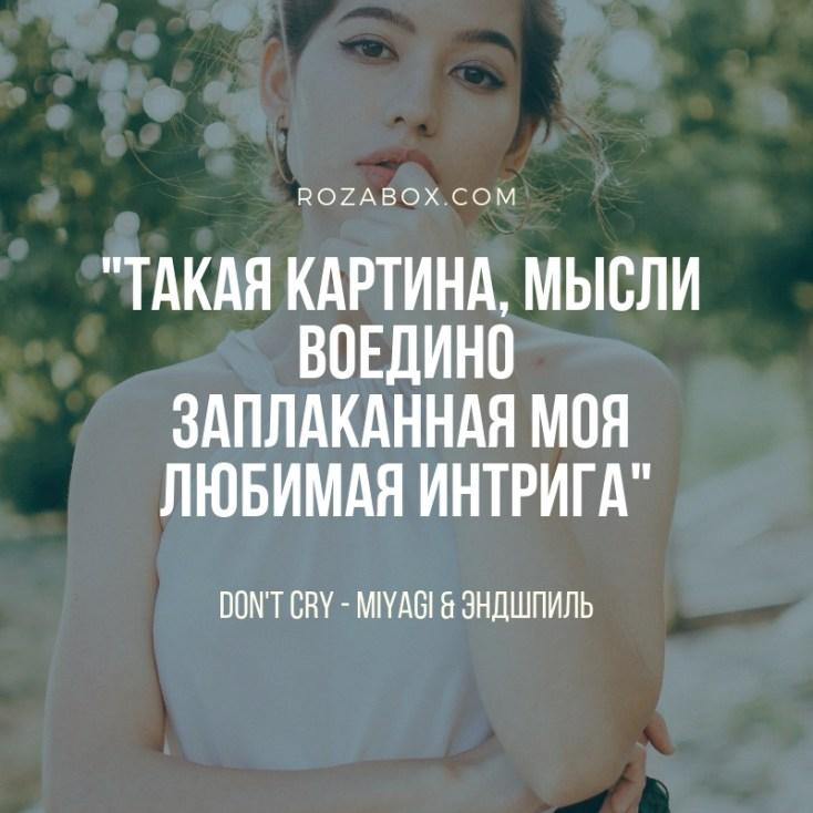 Залпаканная - MiyaGi & Эндшпиль Цитаты