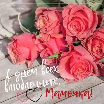открытка маме с розами