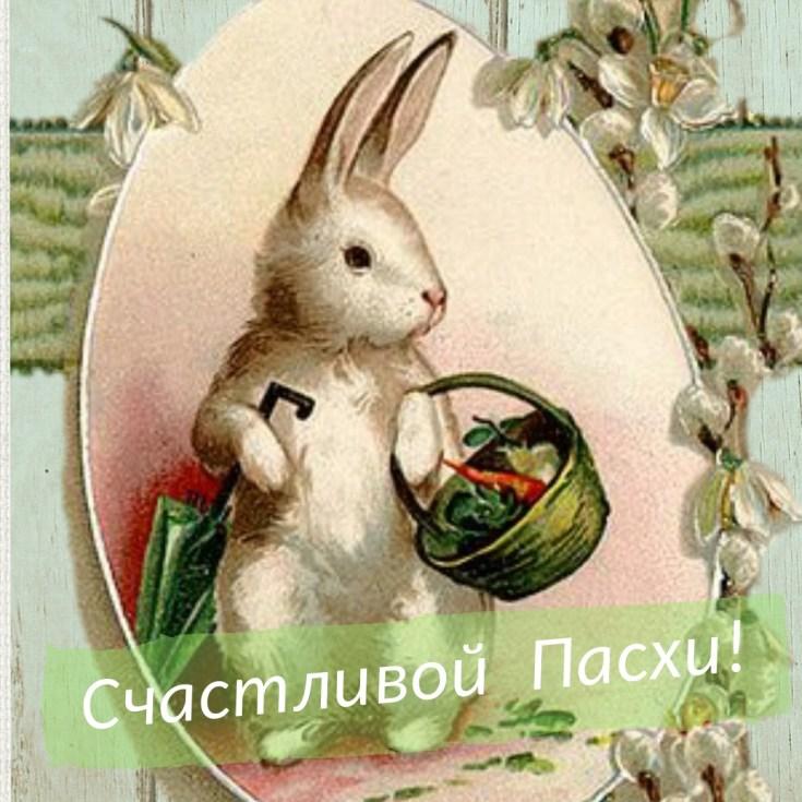открытка с пожеланием счастливой пасхи
