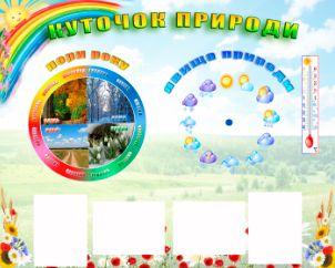 Картинки до календаря природи 1 клас