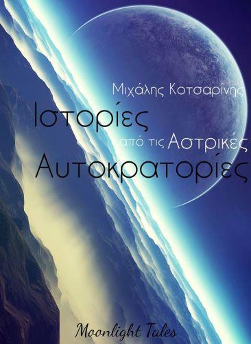 moonlight_astralempires