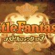 Battle Fantasiaé um jogo de luta da mesma produtora responsável pela sérieGuilty Gear. Só por esse detalhe já se pode ter uma idéia do que esperar: jogabilidade 2D clássica, influência […]