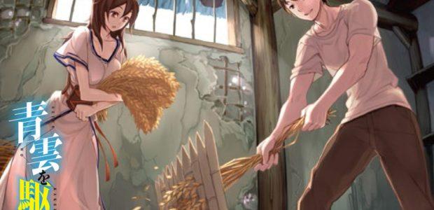 """De volta com mais uma resenha de light novel japonesa para vocês! Dessa vez falaremos sobre Seiun wo Kakeru (algo como """"galáxia em movimento"""" de acordo com meu japonês meia […]"""