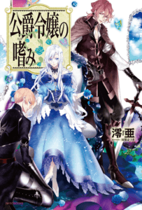 Capa do primeiro volume da light novel