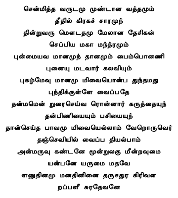 School essays in tamil , I Need Help Writing An Essay For