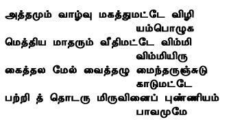 PATTINATHAR SONGS PDF