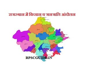 राजस्थान में किसान व जनजाति आंदोलन